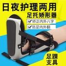 足托 足下垂矯形器丁字足內翻矯正器踝足中風矯正鞋偏癱康復器材 快速出貨