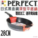 免運【用昕】極緻 日式覆底黑金鋼不沾深型平底鍋~(28x7CM)適用電磁爐(1件1入)
