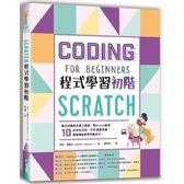 Scratch程式學習初階
