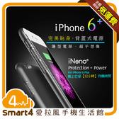 【愛拉風 X 行動電源】 iNeno iPhone6 Plus 專用超薄背蓋式隱形電源 BSMI認證 抗彎 待機12h