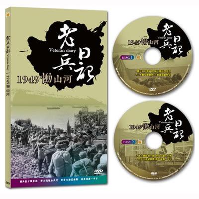 老兵日記:1949慟山河DVD