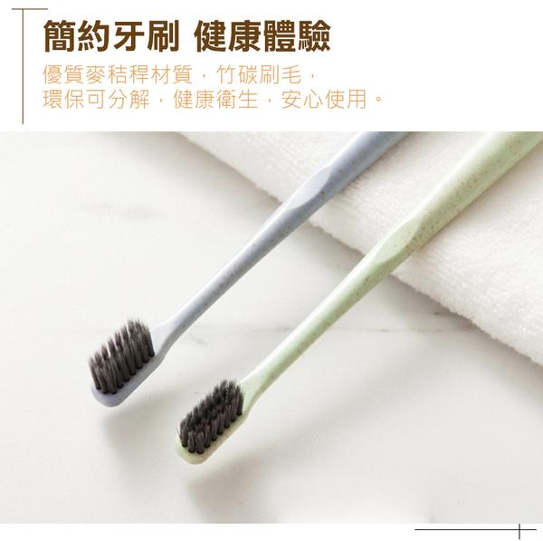 小麥秸稈成人牙刷 竹炭刷毛 軟毛牙刷 環保無毒小麥秸稈 牙刷 盥洗用品 旅行 清潔【4G手機】