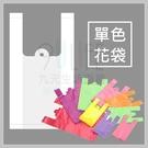 【九元生活百貨】單色花袋 4兩袋 6兩袋...