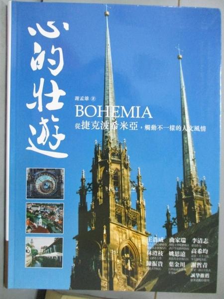 【書寶二手書T7/旅遊_YJT】心的壯遊-從捷克波希米亞,觸動不一樣的人文風情_謝孟雄