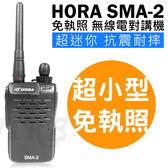 ◤知名連鎖餐飲業指定款 台灣製造◢ HORA 免執照無線電對講機  SMA-2..◄超迷你◄營業專用
