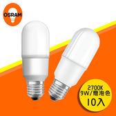 【歐司朗OSRAM】E27 9W 黃光2700K LED燈泡 -10入1組 (適用小型燈具)