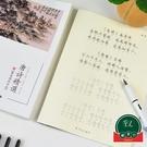 【四冊裝】詩經硬筆描紅繁體字兒童練字帖鋼...