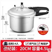 壓力鍋雙喜高壓鍋家用燃氣電磁爐通用防爆小壓力鍋高壓煲1-2-3-4-5-6人 艾家 LX