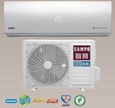 *~新家電錧~*【SAMPO聲寶 AM-SF72DC/AU-SF72DC】變頻冷暖SF系列空調~包含標準安裝