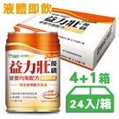 ~共5箱~【益富】益力壯PLUS優纖 營養均衡配方 液體原味 246mlx(24入/箱,4+1箱)
