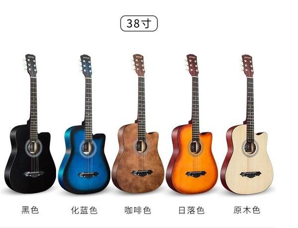 38寸民謠吉他40寸初學者41寸男女學生練習木學生新手樂器 YYJ 【歡慶新年】