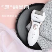自動磨腳皮電動充電式磨腳神器去腳皮老繭刀修足機修腳器 凱斯盾
