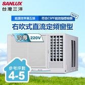 含基本安裝【台灣三洋SANLUX】4-5坪右吹式220V電壓定頻窗型冷氣/SA-R28FE