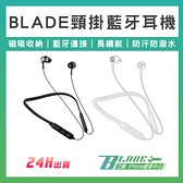 【刀鋒】BLADE頸掛藍牙耳機 現貨 當天出貨 台灣公司貨 磁吸 藍牙 運動耳機 入耳式 頸掛