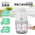 免運費 【大家源】600ml大容量玻璃碗 多功能雙動力食物調理機/研磨機/料理機 TCY-650601