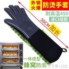 硅膠防燙手套加長防滑微波爐烘焙商用烤箱蒸箱隔熱耐高溫500度 厚 怦然新品