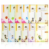 玩美日記 水絲布面膜 25mLX10片/盒 ◆86小舖 ◆ 保濕/嫩白/修護/杏仁酸/玻尿酸