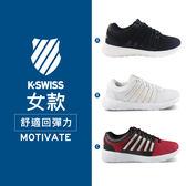 K-SWISS Motivate 休閒運動鞋-女款