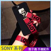 磨砂硬殼 Sony Xperia XZ XA XP X 手機殼 LOVE掛繩吊繩 保護殼保護套 全包邊防摔殼