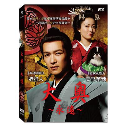 大奧 永遠DVD 堺雅人/菅野美穗