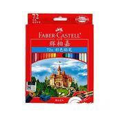 德國輝柏嘉72油性繪畫彩色鉛筆48紅盒專業畫筆套裝彩鉛-奇幻樂園