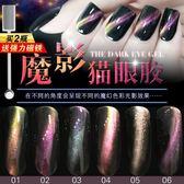 指甲油 戈雅魔影貓眼甲油膠美甲漸變3d貓眼膠全套魔幻星空膠磁性指甲油膠