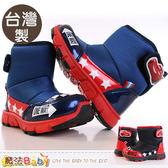 男童靴 台灣製閃電麥坤正版輕量舒適短靴 魔法Baby