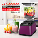 【美國Blendtec】數位三匹馬力生機調理機(4色)【Designer625】(BMDESIGNER625)