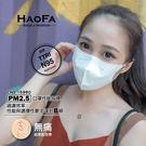【HAOFA x MASK】平價 N95 ※ 3D 氣密型立體口罩 ※ 『粉彩成人款』四層式 50入/盒 MIT 台灣製造