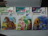 【書寶二手書T4/兒童文學_KAE】木馬屠城記_艾瑪姑娘_雙城記_共3本合售