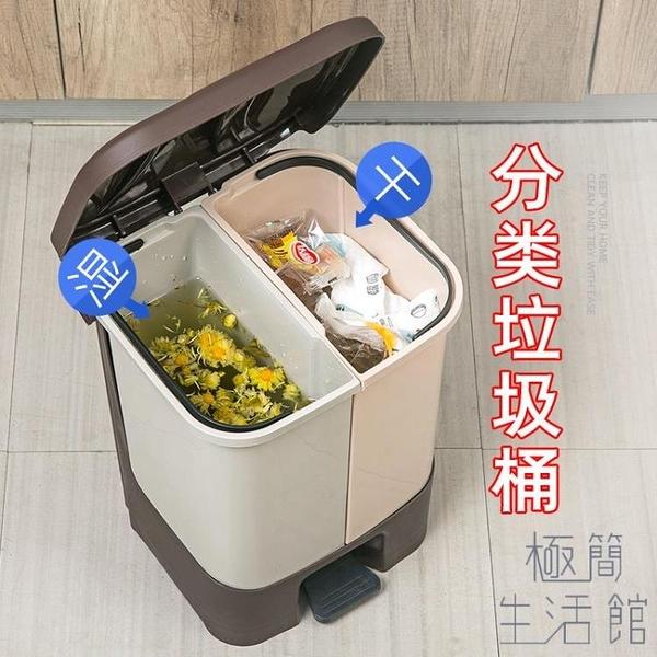 干濕分離分類垃圾桶雙桶腳踏式家用帶蓋大號垃圾筒【極簡生活】