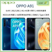送玻保【3期0利率】OPPO A91 6.4吋 8G/128G 4800萬畫素 4025mAh 光感螢幕指紋辨識 四鏡頭 智慧型手機