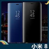 Xiaomi 小米手機 8 電鍍半透保護套 鏡面側翻皮套 免翻蓋接聽 原裝同款 支架 手機套 手機殼
