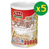 超值五入組【馬玉山】高纖大燕麥片700g (效期至110/12)