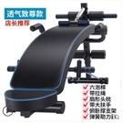仰臥起坐輔助器健身器材家用多功能仰臥板腹部健身運動器材腹肌男 酷男精品館