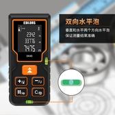 室內激光測距儀高精度紅外線測量儀測距尺子量房儀激光尺電子尺  魔法鞋櫃
