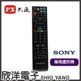 PX大通 SONY新力 專用電視遙控器(MR3000) SONY傳統/液晶/電漿電視可用