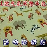 【南紡購物中心】充氣床墊床包(動物園遊記)~L號(附青色收納袋)