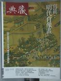 【書寶二手書T4/雜誌期刊_WGN】典藏古美術_288期_寫真:明代肖像畫等