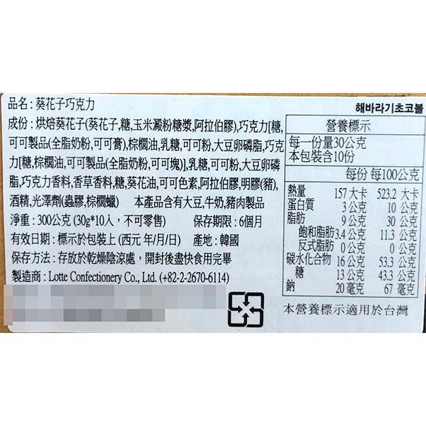 韓國 LOTTE 樂天葵花子巧克力30g【庫奇小舖】