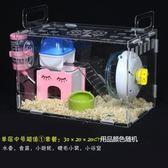 售完即止-倉鼠籠子透明壓克力水晶超大別墅豪華小城堡單雙層基礎籠迷你套裝庫存清出(4-17S)
