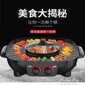 電烤盤 燒烤一體鍋多功能烤涮一體火鍋家用不粘電燒烤爐無煙烤肉盤電烤盤YYJ 麥琪