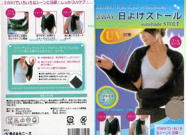 《chunbaiyi》清涼透氣百變披肩 白色 2件組/輕便/抗UV/ 防曬/袖套/涼袖衣