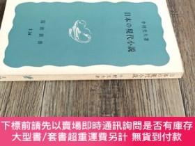 二手書博民逛書店日本の現代小說罕見日文原版Y194098 中村光夫 巖波書店