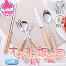 ✿現貨 快速出貨✿【小麥購物】木柄不銹鋼餐具 日式原木 叉子 湯匙 筷子 環保【G171】