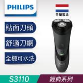[主打特賣]飛利浦三刀頭電鬍刀/刮鬍刀S3110 荷蘭製 免運費