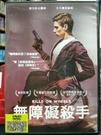 挖寶二手片-0B05-567-正版DVD-電影【無障礙殺手】-薩伯區土羅契 佐丹費尼維西(直購價)
