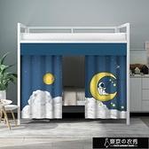 床簾 學生宿舍床簾上鋪強遮光小清新女寢室下鋪加厚床圍原創個性太空人