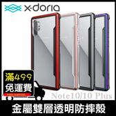 X Doria 原廠公司貨 極盾 超強防摔殼 Note9 Note10 Plus 金屬邊框 透明背蓋 保護套 保護殼背蓋