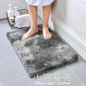 衛生間吸水地墊洗手間腳墊門口進門臥室加厚浴室防滑墊門墊墊子CY『小淇嚴選』